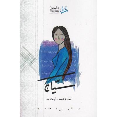 كتاب سيان