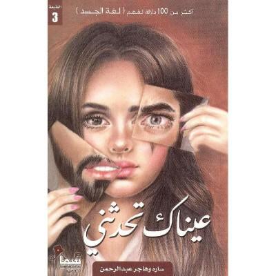 كتاب عيناك تحدثني ساره وهاجر