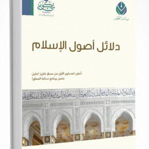 دلائل أصول الإسلام