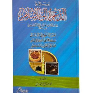 رسائل في الدعوة إلى الإسلام