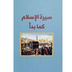 سيرة الإسلام كما بدأ