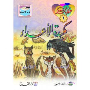 حكايات سعد