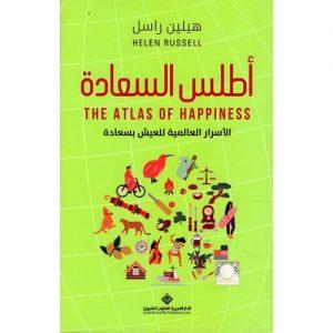 أطلس السعادة