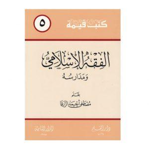 الفقه الإسلامي ومدارسه