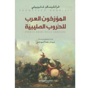 المؤرخون العرب للحروب الصليبية