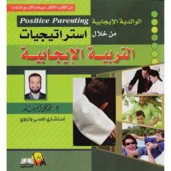 الوالدية الايجابية من خلال استراتيجيات التربية الايجابية