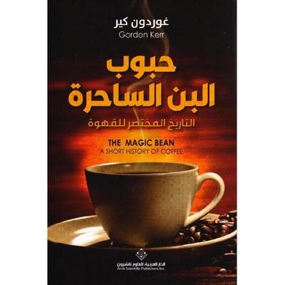 حبوب البن الساحرة التاريخ المختصر للقهوة