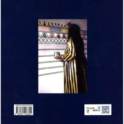صور من المملكة العربية السعودية الفن المعماري والزخرفة الجدارية في منطقة عسير